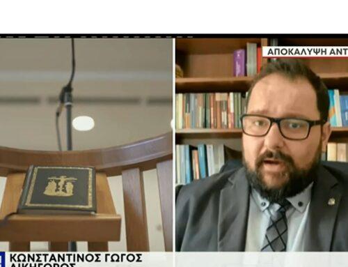 Κωνσταντίνος Γώγος: ΑΝΤ1 – Έρευνα για διασπορά ψευδών ειδήσεων